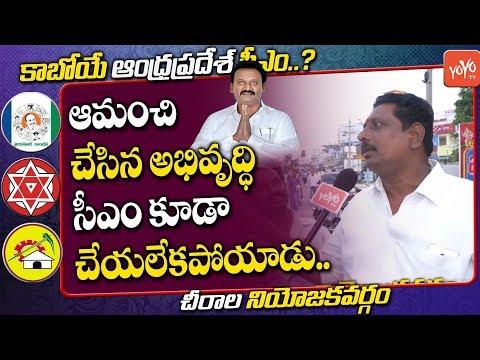 Chirala Public Talk On AP Next CM   Amanchi Krishna Mohan   TDP VS YSRCP   YOYO TV Channel