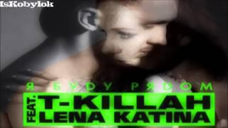 T killah ft Lena Katina Ya Budu Ryadom Я буду рядом Shot