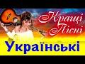Українські пісні. Українська музика 2020. Сучасні українські пісні 2020. Гарні пісні.