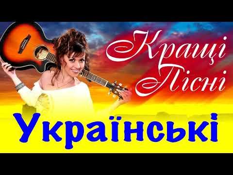 Українські пісні. Українська