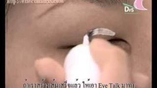 การทำตา 2 ชั้นง่ายๆ ด้วย Eye Talk Thumbnail