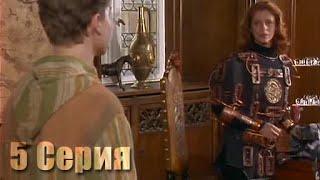 Сериал Чародей / Spellbinder (1995) 5 Серия : Тайны