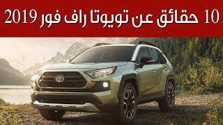 10 Facts about 2019 Toyota Rav4  عشر حقائق عن تويوتا راف فور 2019 | سعودي أوتو