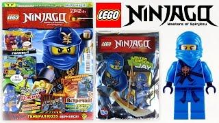 Журнал Лего Ниндзяго №5 2015 | Magazine Lego Ninjago + Фигурка Джей | Jay