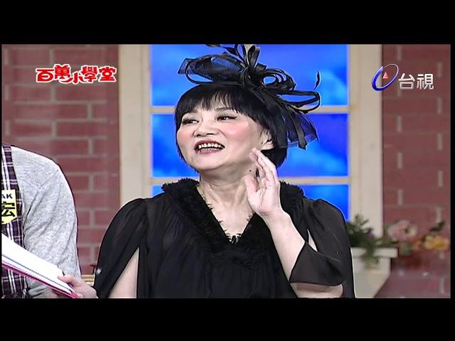 百萬小學堂 - 挑戰者 AK 樂團 沈建宏、 陳奕來為上次答題雪恥?!