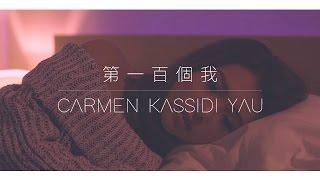 [Music Video] 第一百個我 | Carmen Kassidi (Cover)