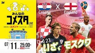 ダークホース、決勝へ!ロシアW杯Day23 クロアチアvsイングランドを展望&振り返り 視聴者と盛り上がるLIVE番組|#みんなのコメスタ 2018.07.11 thumbnail