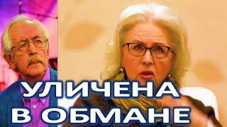 Актер Василий Ливанов уличил экс супругу Джигарханяна в обмане  (17.02.2018)