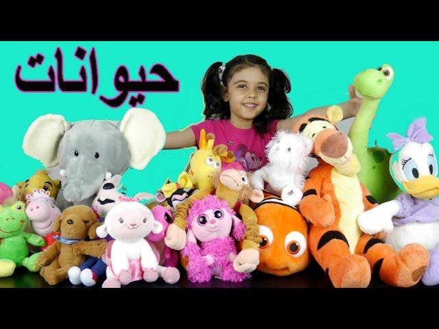 الحيوانات بالعربية و الإنكليزية ! Animals in Arabic & English