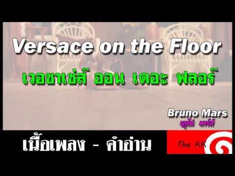 Versace on the Floor คำอ่าน ง่าย