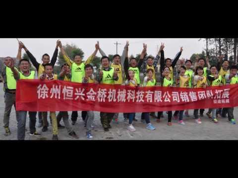 Xuzhou Hengxing Jinqiao Machinery Technology Company Introduction