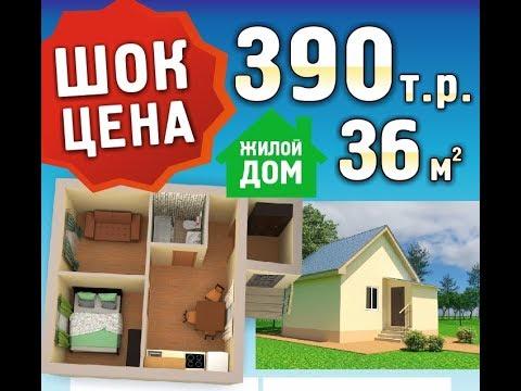 Щитовой Дом Тюмень. Объявление. Цена дома 36 м2 от 390 тр