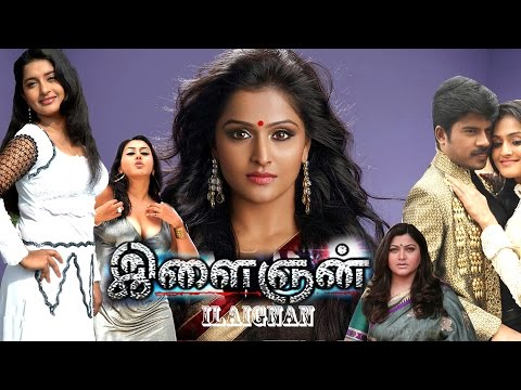 New tamil movie | Ilaignan | full tamil movie