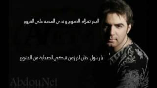 وائل جسار --قلبك حنين يانبي--2010