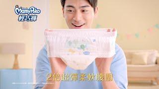 2020 靚星演員作品:滿意寶寶日本白金輕巧褲 日本廠商NO.1【爸爸 徐愷】