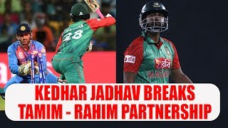 ICC Champions Trophy : Kedhar Jadhav bowls out Tamim Iqbal on 70   Oneindia News