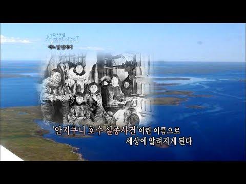 [서프라이즈] 사람 1200명이 순식간에 사라졌다? '베니싱 현상' 미스터리!