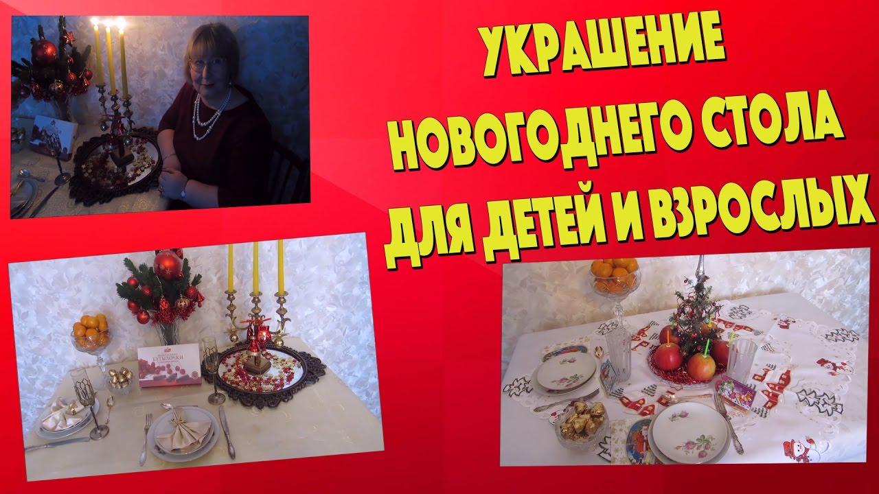 Новогодний стол -украшение праздничного стола к Новому ...