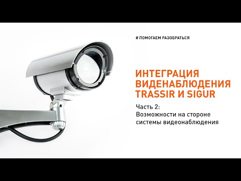 Интеграция видеонаблюдения и СКУД (Trassir + Sigur)