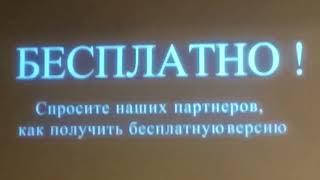 Смотреть видео СEO компании Вячеслав Ушенин Бизнес Форум Москва 27 января онлайн