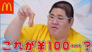 【本日発売】 マックのベーコンが1枚¥100ってこと…?高くない? 【ベーコンマックポーク】