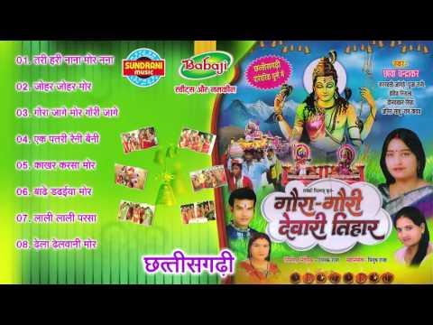 Gaura Gauri Dewari Tihar - Chhattisgarhi Gaura Gauri Suwa Geet - Jukebox - Singer Chhaya Chandrakar