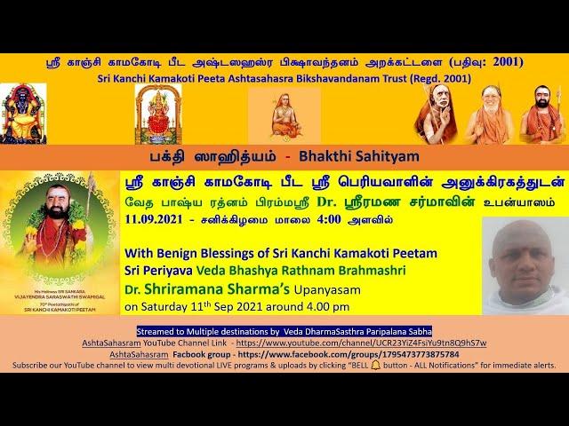 பக்தி ஸாஹித்யம் | By பிரம்மஸ்ரீ Dr. ஸ்ரீரமண சர்மா | The 8000 Trust Upanyasa Series 11 |