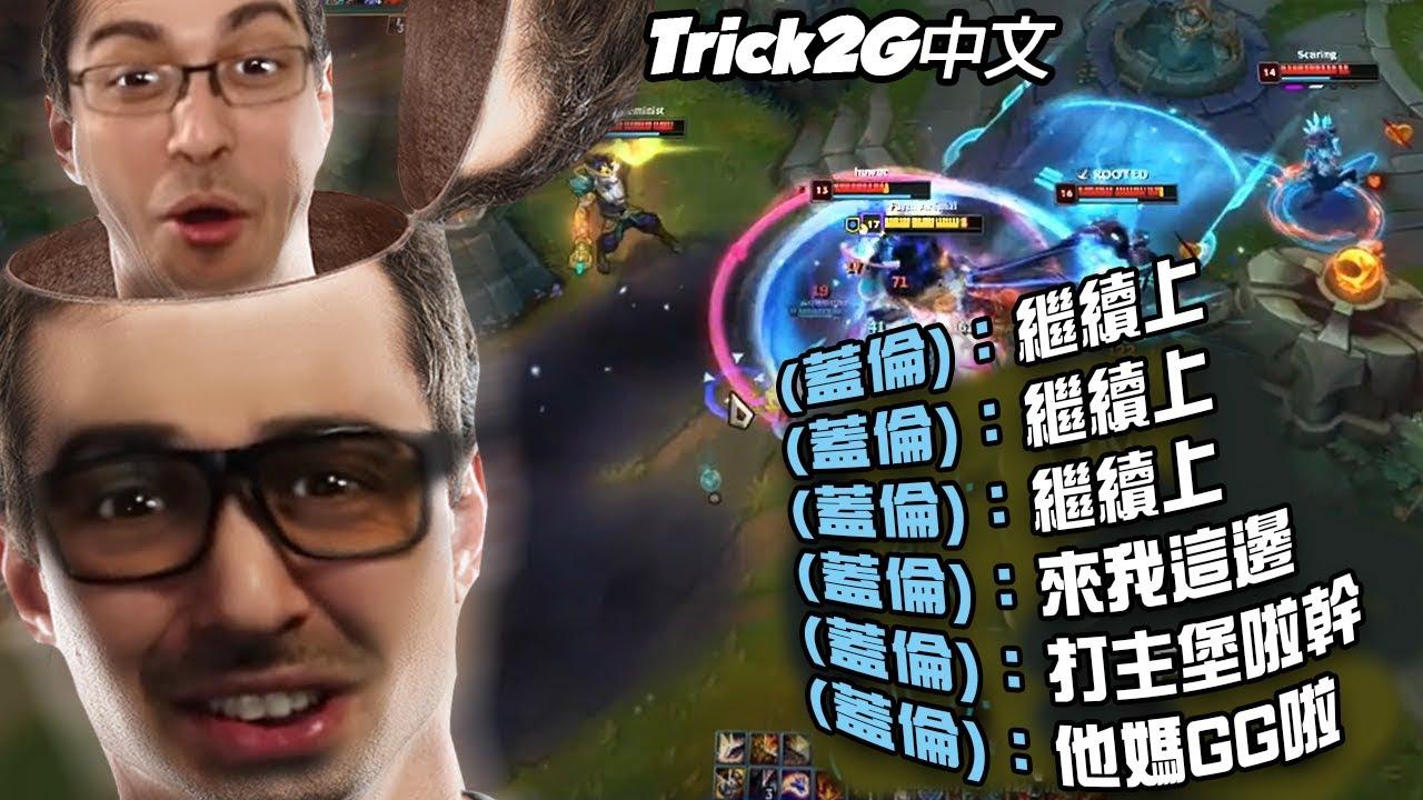 Trick2G精華- 老子就是為這遊戲而生 史上最瘋蓋倫回歸! (中文字幕) -LoL英雄聯盟
