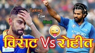 Talking Tom Hindi - Rohit Sharma Vs Virat Kohli Funny Comedy - Talking Tom Funny Videos