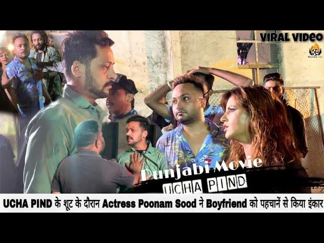 Breaking News: UCHA PIND के शूट के दौरान Actress Poonam Sood ने Boyfriend को पहचानें से किया इंकार