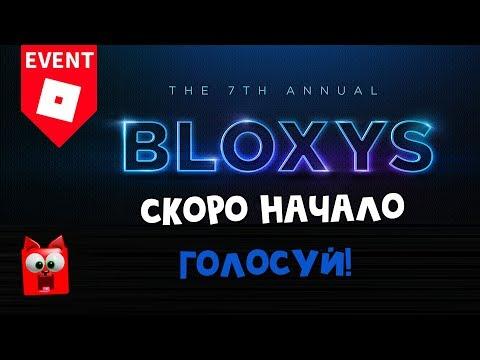 Ежегодная церемония БЛОКСИ роблокс   Bloxy awards roblox   Голосуйте на сайте ивента