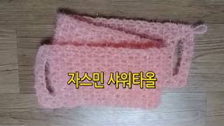 "К‹¤К№""К‹¤ Crochet  ЛЅ""К°""КЉ� ЛћђЛЉ¤КЇј Лѓ¤Л»Њ МѓЂЛ�¬КњЁЙё° Crochet Jasmine Shower Towel"
