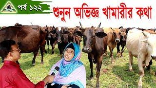 Krishi-122 Cow Farm in Baghabari  দেশের সর্ববৃহৎ গরুর খামার বাঘাবাড়ী, শুনুন একজন অভিজ্ঞ খামারীর কথা।
