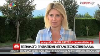Ισχυρό σεισμό στην Ελλάδα προβλέπουν σεισμολόγοι - BINTEO