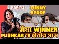 Megha Dhade winner of bigg boss marath season 1 |Funny spoof | Bigg boss marathi