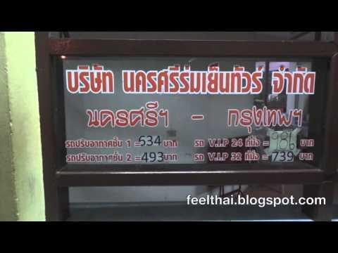 บขส  นครศรีธรรมราช Nakhon Si Thamarat   bus terminal