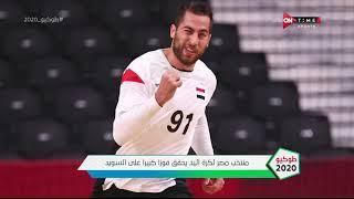 طوكيو 2020 - لحظة بالحظة متابعة مباراة منتخب مصر لكرة اليد والسويد