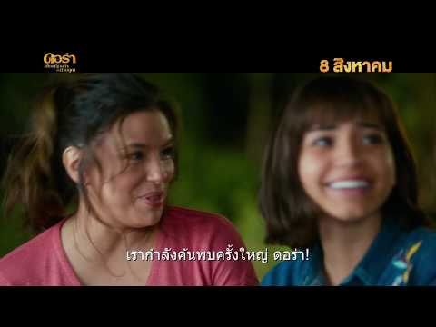dora-and-the-lost-city-of-gold- -legendary- -tv-spot- -uip-thailand