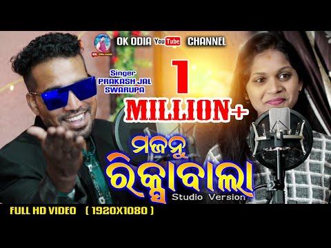 #okodiamusic#sambalpurisong Majunu Riksawala 2!!singar-prakash Jal&swarup!!studio Version