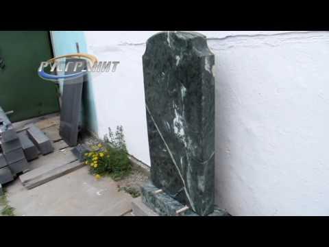 Памятник из зелёного камня