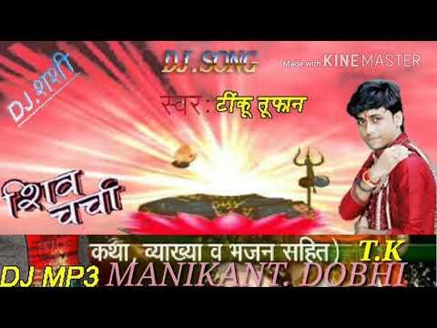 Shiv charcha song.dj rimix .mix by manikant sugun.  singer tinku tufan