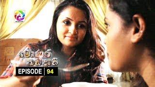 Monara Kadadaasi Episode 94 || සඳුදා සිට බ්රහස්පතින්දා දක්වා රාත්රී 10.00 ට ස්වර්ණවාහිනී බලන්න... Thumbnail