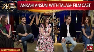 Ankahi Ansuni With Talash Film Cast   BOL Nights With Ahsan Khan   BOL Entertainment