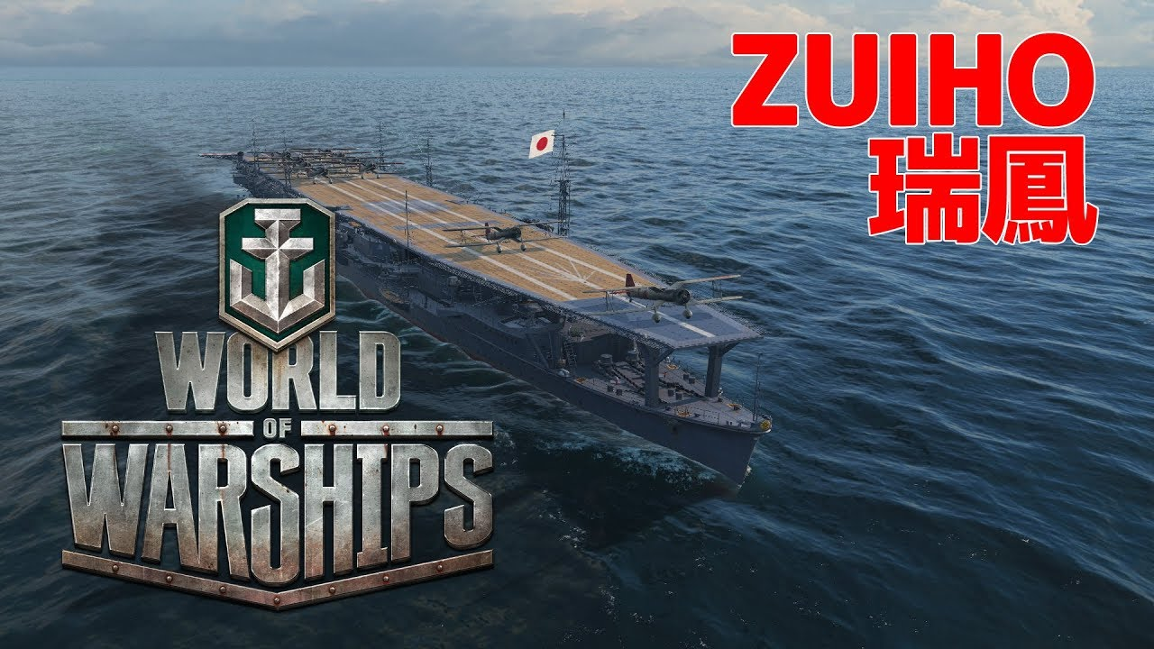 world of warships - low tier fun  zuiho 108k dmg