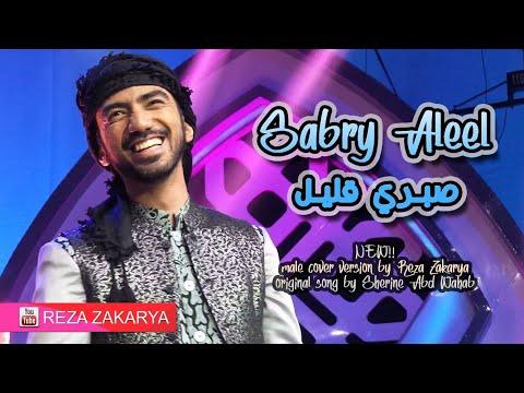 sherine abdel wahab _SABRY ALEEL _ MALE COVER VERSION BY Reza Zakarya