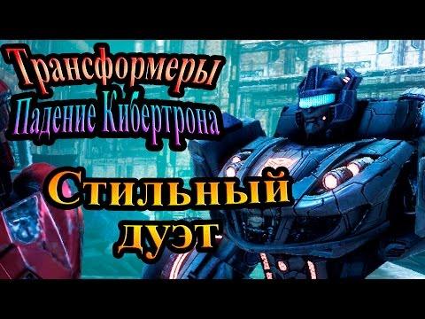 Трансформеры падение Кибертрона - часть 5 - Стильный дуэт