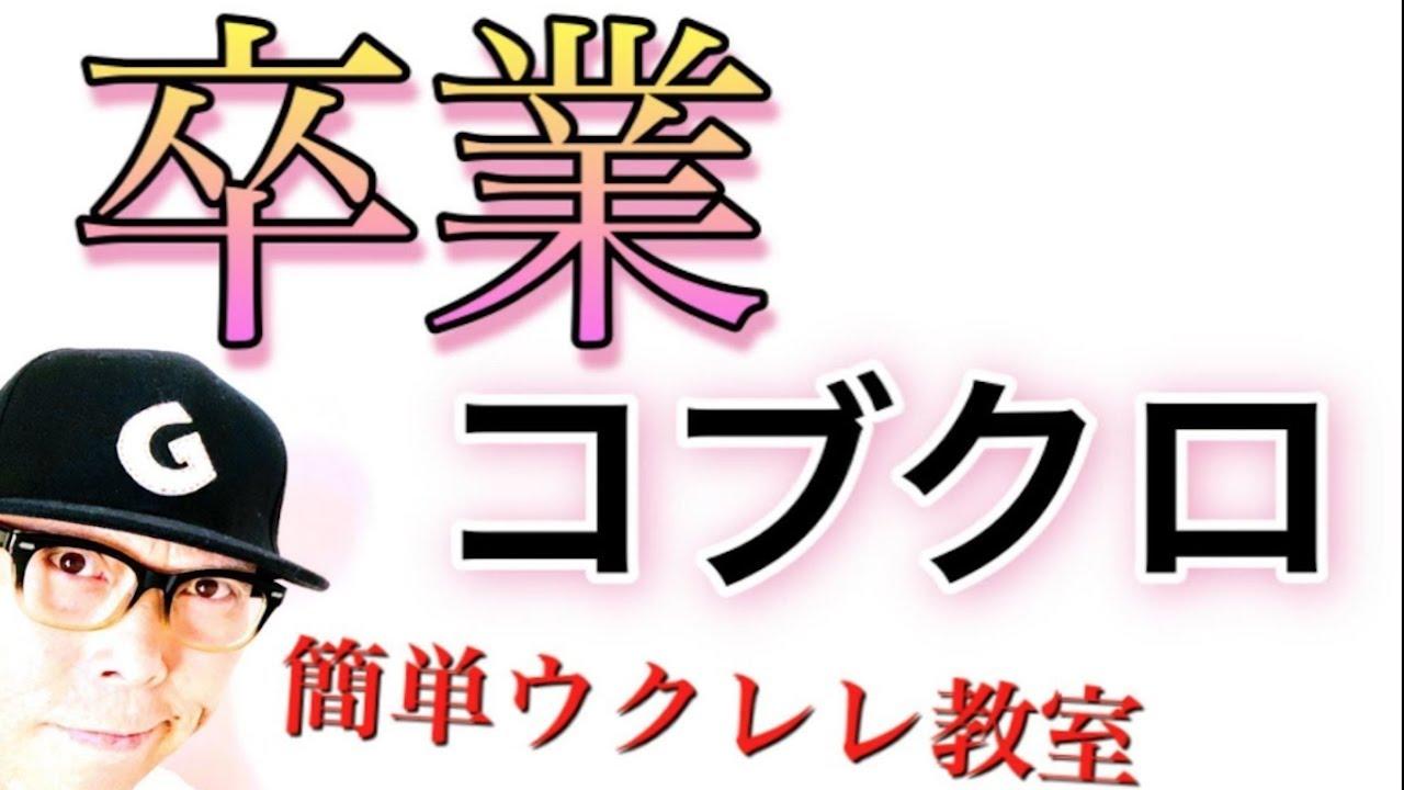 コブクロ - 卒業【ウクレレ 超かんたん版 コード&レッスン付】GAZZLELE