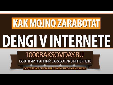 Видео Удаленный заработок через интернет
