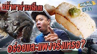 สุดยอดปลาดิบใต้ทะเลลึก!!! ปลาตาเดียว (ฮิราเมะ) [หัวครัวทัวร์ริ่ง] EP.69
