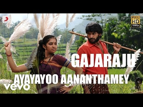 Gajaraju - Ayayayoo Aananthamey Telugu Lyric | Vikram Prabhu, Lakshmi Menon | D. Imman